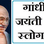 गांधी जयंती पर 31 श्रेष्ठ स्लोगन,Gandhi Jayanti Slogans in Hindi,Gandhi Jayanti par nare,अहिंसा पर स्लोगन,2 october slogan in hindi,