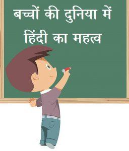 बच्चों की दुनिया में हिन्दी का महत्व पर निबंध,Baccho ke liye hindi bhasha ka mahtav,आधुनिक समय में बच्चो के लिए हिंदी का महत्व,बच्चों की दुनिया कैसी होती है