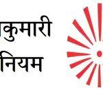 ब्रह्माकुमारी के नियम, Brahmakumari ke Niyam,ब्रह्माकुमार के नियम,Brahamkumari Guidelines in Hindi,Brahamkumari ke bare me,Brahamkumari kya h