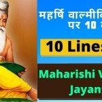 वाल्मीकि जयंती पर 10 लाइन का निबंध, Maharishi Valmiki Jayanti Par 10 Lines,10 Lines about Rishi Valmiki in Hindi,10 lines Essay on Valmiki