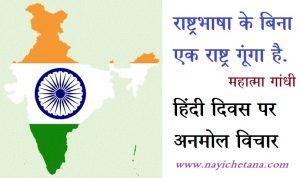 हिंदी दिवस पर विचार,Hindi Diwas Quotes,Hindi Diwas par quotes,Hindi Day Quotes in Hindi, Quotes on Hindi Diwas in Hindi, hindi bhasha vichar