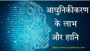 आधुनिकीकरण क्या है, आधुनिकीकरण के लाभ और हानि,Aadhunikikaran par nibandh,Aadhunikikaran ke fayde aur nuksan, modernization essay in hindi