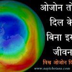 विश्व ओजोन दिवस पर स्लोगन, World Ozone Diwas par Slogans in Hindi,Ozone Diwas par nare, Ozone Day SLogans In Hindi,Save Ozone Quotes in hindi