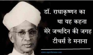 Teachers Day Slogan in Hindi
