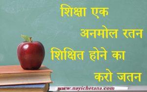 शिक्षा पर नारे,Education Slogans in Hindi, Shiksha par nare, Shikshaa par slogans, school Chalo Abhiyan, slogan on Education in hindi