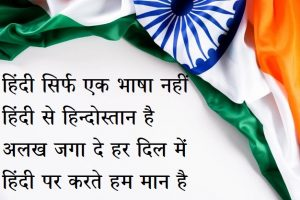 Hindi Diwas Par Shayari,Shayari on Hindi Diwas in Hindi,Shayari on Hindi Diwas 2021,हिंदी भाषा में शायरी,मातृभाषा पर शायरी,hindi day shayari
