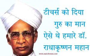 डॉ. सर्वपल्ली राधाकृष्णन पर बेस्ट स्लोगन, Dr. Sarvepalli Radhakrishnan Slogans in hindi, Dr. Radhakrishnan ke nare,s.Radhakrishnan par slogans