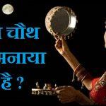 करवा चौथ क्यों मनाया जाता है,Karwa Chauth Kyu Manaya Jata Hai, Karwa Chauth manane ke karan, Karwa Chauth kya hai, Karva Chauth parv kab hai