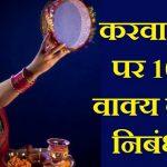 करवा चौथ पर 10 वाक्य का निबंध, Karwa Chauth Par 10 Lines in Hindi, Karwa Chauth short essay in hindi, 10 lines on Karwa Chauth in hindi