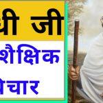 महात्मा गाँधी के शैक्षिक विचार, Mahatma Gandhi Educational Thoughts in Hindi,Gandhi ji ke shaikshik vichar, gandhi ji educational quotes hindi