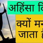 अहिंसा दिवस क्यों मनाया जाता है ? Gandhi Jayanti Kyu manate hai,ahinsa diwas kab manate hai, gandhi ji ki beti ka name, world Non Violence day