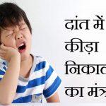दांत में कीड़ा निकालने का मंत्र, Dant me Kida Nikalne ka Mantra in Hindi,dant ka kida lagne ka mantra,दांत से कीड़ा निकालने का उपाय
