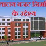 विद्यालय बजट निर्माण के उद्देश्य, School Budget Formulation Purpose In Hindi,vidyalay budget nirman ke uddeshy, budget kya hota hai