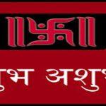ततैया का छत्ता शुभ या अशुभ,Tattaiya ka Chhtta Subh ya Ashubh,कबूतरों का घोसला, चमगादड़ का घर में आना, टूटा हुआ ग्लास शुभ या अशुभ
