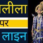 रामलीला पर 10 वाक्य, 10 Lines on Ramleela In Hindi,Ramleela par 10 lines, ramlila par 10 vakya, short essay in ramleela in hindi,ram ki leela