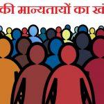 मनुष्य और समाज पर निबंध,Indian Society Essay In Hindi,समाज का महत्व,भारतीय समाज का अर्थ,समाज सुधार पर निबंध,भारतीय समाज पर निबंध,समाज क्या है