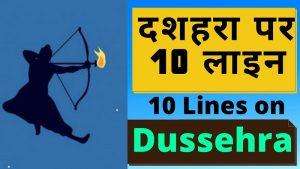 दशहरा पर 10 वाक्य का निबंध,Dushhera Par 10 Lines in hindi,Dushhera kyu manate hai, dushhera short essay in hindi,10 lines on Dushhera hindi