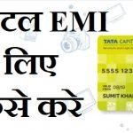 टाटा कैपिटल EMI कार्ड क्या है इसके लिए अप्लाई कैसे करे,Tata Capital EMI Card Ke Liye Apply Kaise Kare,Tata Capital EMI Card EMI loan kaise le