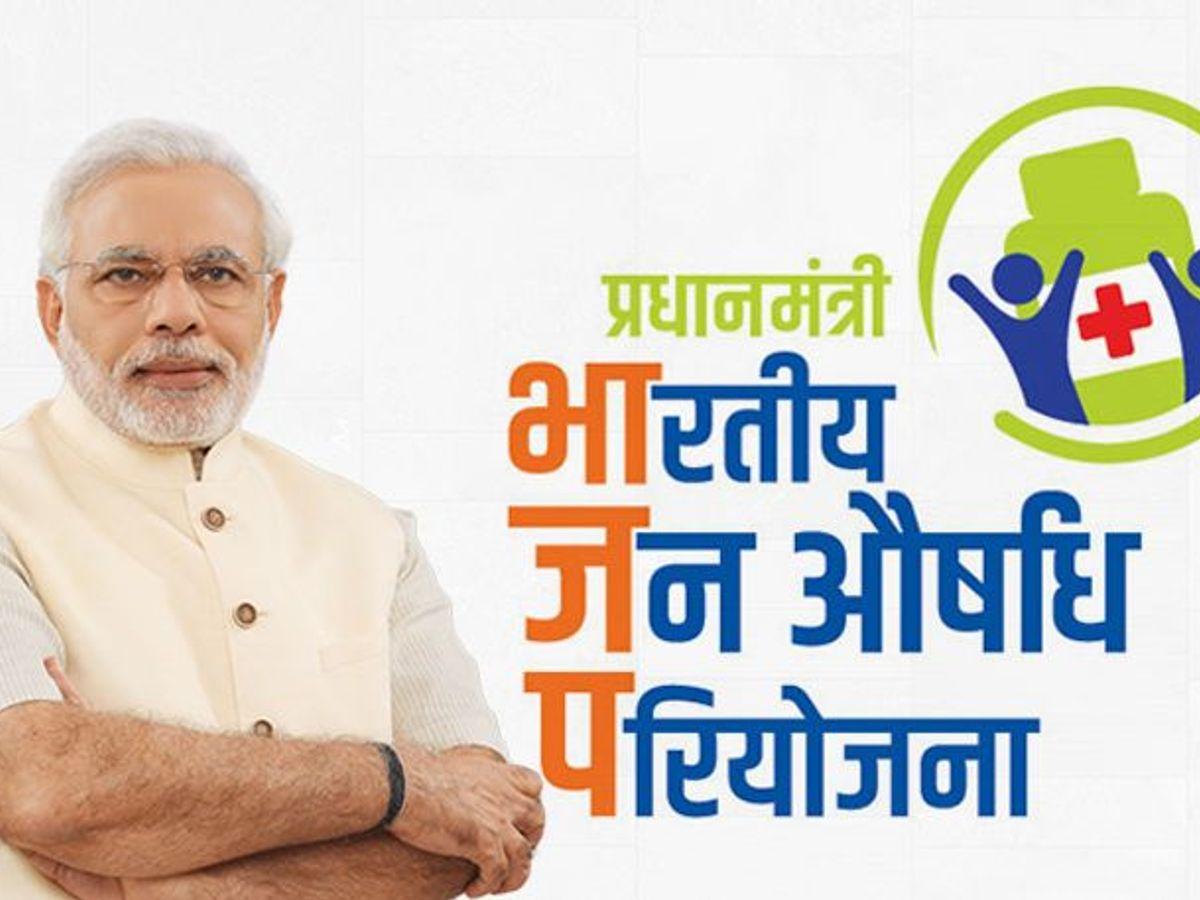 प्रधानमंत्री भारतीय जन औषधि परियोजना, Pradhan Mantri Bhartiya Janaushadhi Pariyojana, PMBJP Kendra Registration online, Jan Aushadhi kya hai