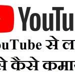 YouTube से लाखो पैसे कैसे कमाये, YouTube se Lakho Paise Kaise Kamaye,how to earn money youtube in hindi,youtube money making tips in hindi