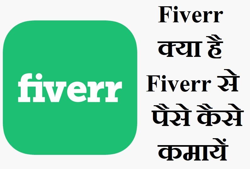 Fiverr क्या है इससे पैसे कैसे कमायें, Fiverr Se Paise Kaise Kamaye,Fiverr kya hai,make money from Fiverr in hindi,Fiverr Gig Kaise Banaye