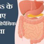 ibs के लिए एलोपैथिक दवा Irritable Bowel Syndrome allopathic medicine in Hindi