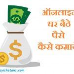ऑनलाइन घर बैठे पैसे कैसे कमायें, Online Ghar Baithe Paise Kaise Kamaye, Online money making tips in hindi, online paise kaise kamaye