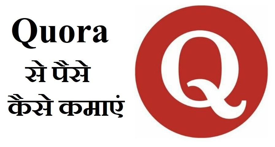 Quora क्या है Quora से Paise कैसे कमाएं, What Is Quora se Paise kaise kamaye ,Quora kya hai, Quora se paise kaise banaye,Quora app in hindi