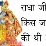 राधा कौन थी,राधा जी किस जाति की थी,Radha Ji Kis Jati Ki Thi,radha cast in hindi,राधा परिचय,राधा रानी किस वंश की थी,radha ka vansh jaati batao